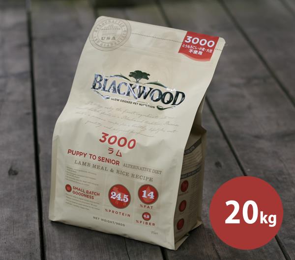 <20kg (5kg×4袋) >ブラックウッド3000/皮膚の弱い犬用