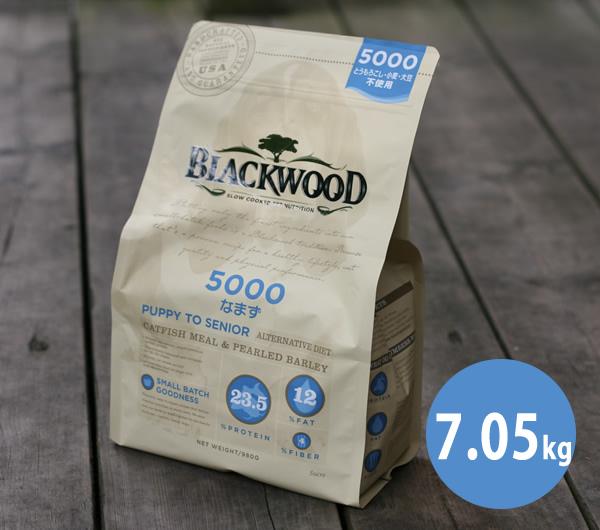 <7.05kg (7.05kg×1袋) >ブラックウッド5000/アレルギー体質用
