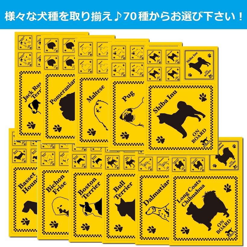 ◆ボーダーコリー2◆オンボードステッカー