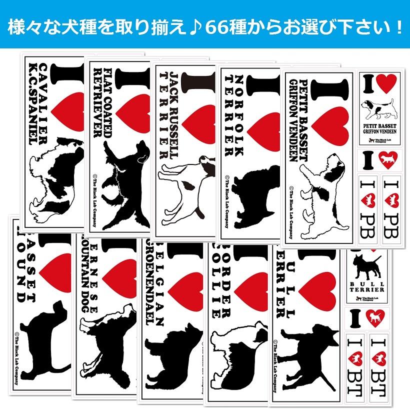 ◆シバ◆I Love ステッカー