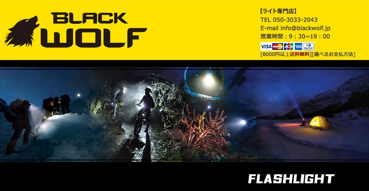 BLACK WOLF:ハンディライト、ワークライト、防災ライトを取り扱うお店です。