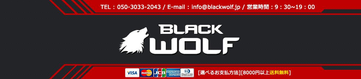 BLACK WOLF:ハンディライト、ヘッドライト、ワークライト、バッテリーの専門店です。