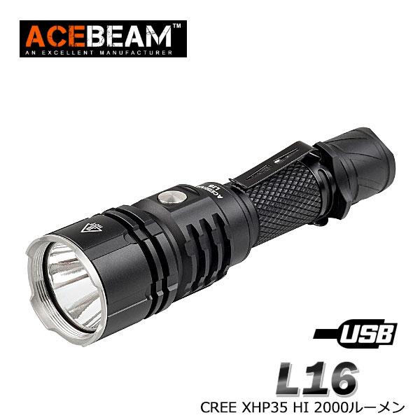 [ACEBEAM(エースビーム)]L16 Cree XLamp/XHP35 HI Max2000ルーメン/照射距離603M