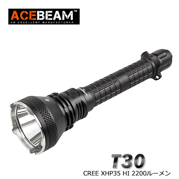 【訳あり】[ACEBEAM(エースビーム)]ハンディライト T30 Cree XHP35 High Intensity Max2200ルーメン/照射距離1081M