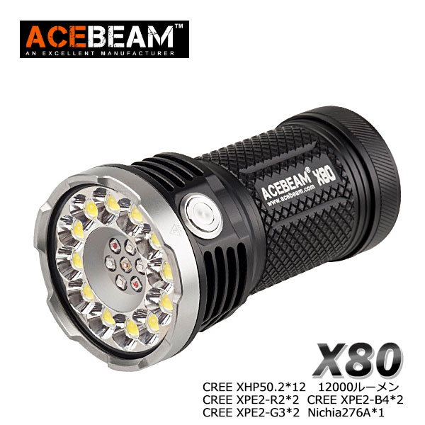 [ACEBEAM(エースビーム)] X80 ハンドライト[バッテリー付属] Cree XLamp/XHP50.2 Max25000ルーメン