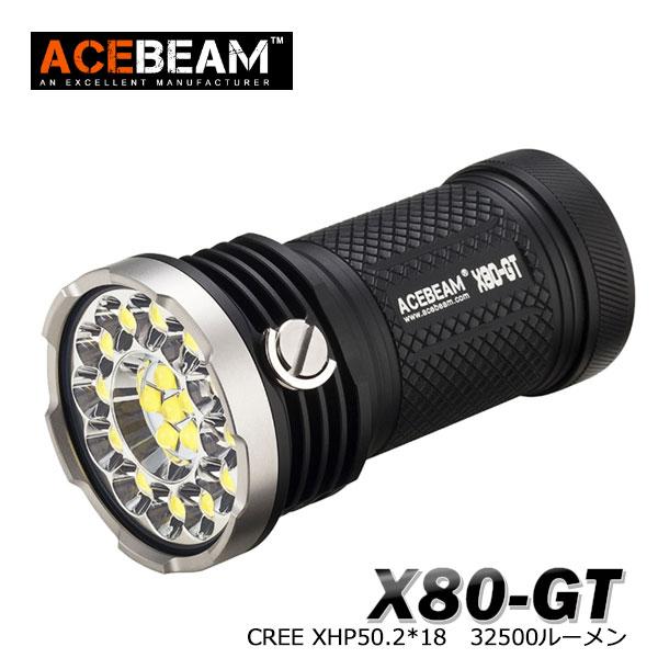 【ACEBEAM(エースビーム)】X80-GT ハンドライト[リフレクタータイプ・OP・バッテリー付属] Cree(クリー) XLamp/XHP50.2 Max32500ルーメン閃光ハンドライト