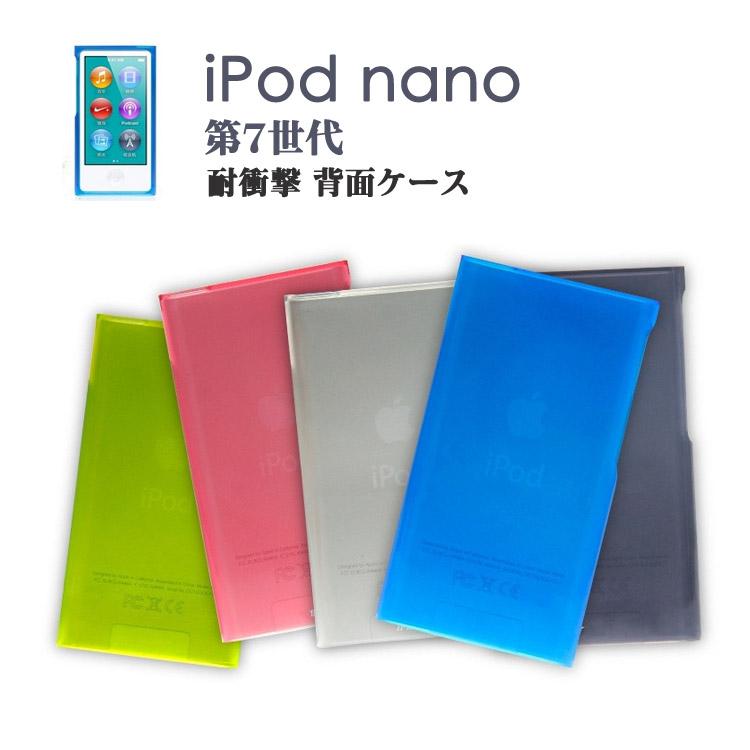 アイポッドナノ 第7世代用のシンプルでスリムでおしゃれなクリアケース 宅配便送料無料 カバー Apple iPod 定番 nano クリア ケース 第7世代 7 シンプルでオシャレ アップル スリムで薄い 背面カバー