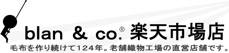 blan&co.楽天市場店:創業百年を超える老舗毛布工場の直販サイトです。天然繊維に自信あります!