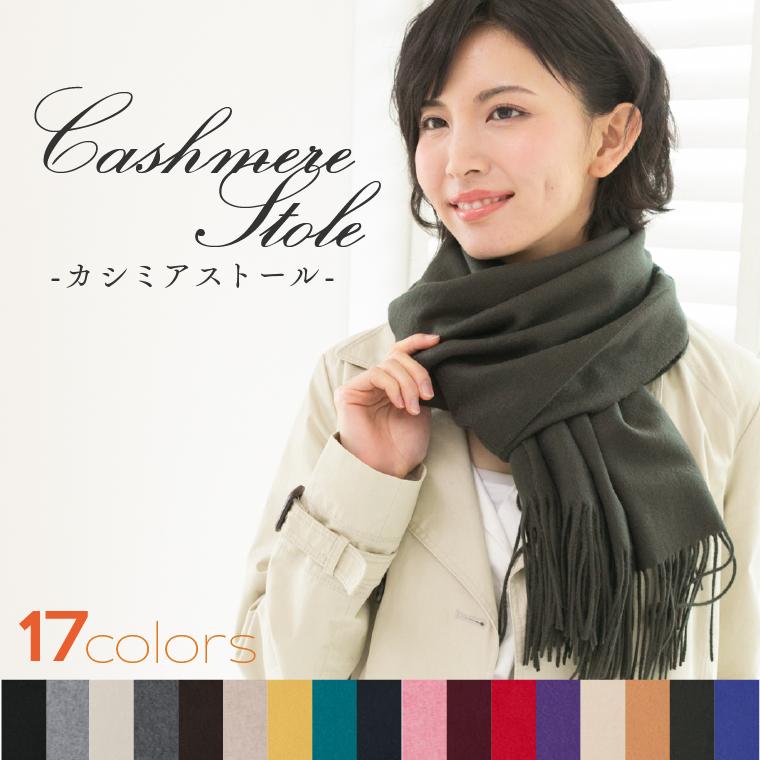 【送料無料】カシミヤ100%ストール 60cmx200cm(房込み)選べる17色 1枚につき1枚、日本製・泉州産純白バスタオルのおまけ付き。