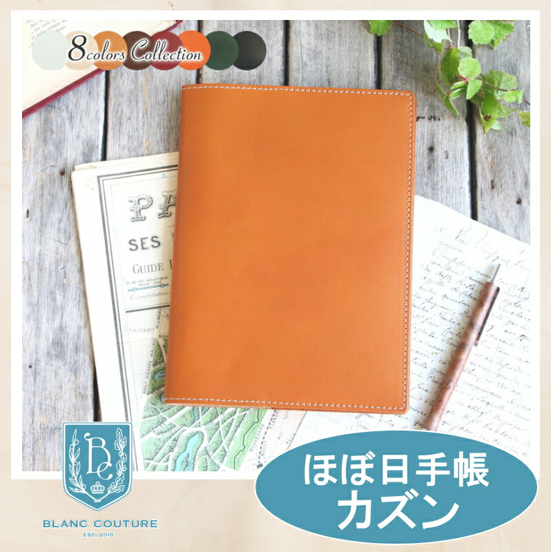 Hobonichi Techo cousin cover leather A5 / each diary size in order