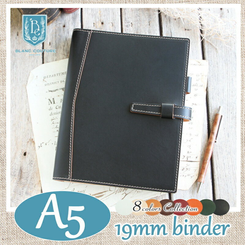 System diary A5 leather 19 mm ring