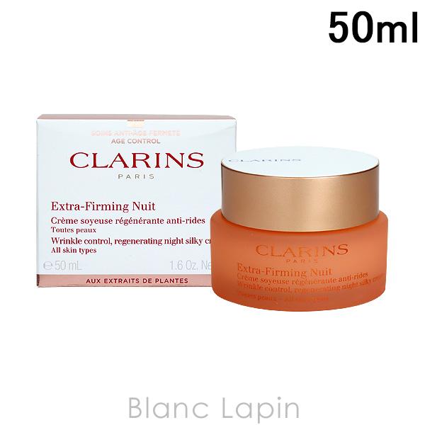 【並行輸入品】 クラランス CLARINS ファーミングEXナイトクリームSP オールスキンタイプ 50ml [207545]
