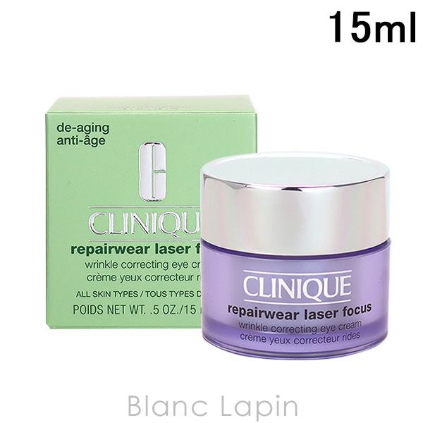 並行輸入品 クリニーク CLINIQUE リペアウェアレーザーフォーカスアイクリーム 518738 15ml 推奨 100%品質保証! 777647