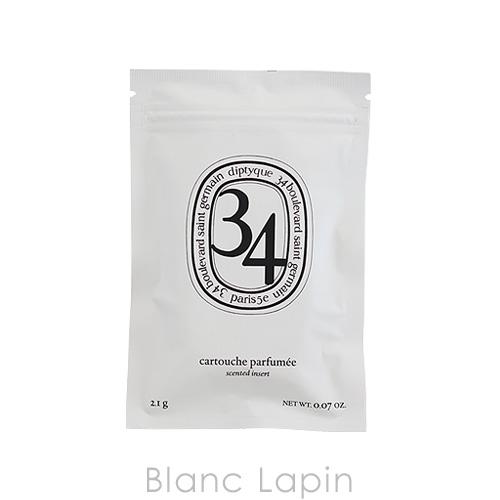【並行輸入品】 ディプティック diptyque 香りのカプセル サンジェルマン [407450]【メール便可】