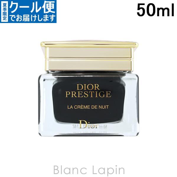 クリスチャンディオール Dior プレステージラクレームニュイ 50ml [190848]【クール便対応】