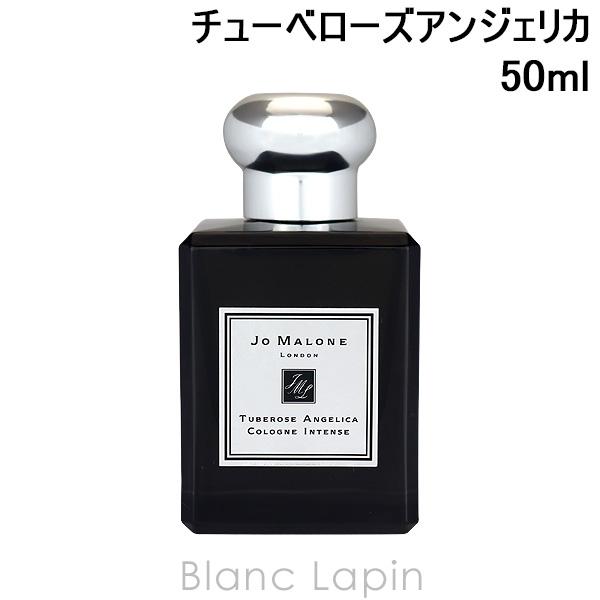 ジョーマローン JO MALONE チューベローズアンジェリカコロンインテンス EDC 50ml [045815]