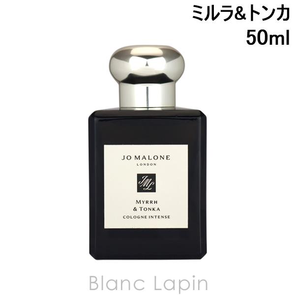 ジョーマローン JO MALONE ミルラ&トンカ コロンインテンス EDC 50ml [047345]