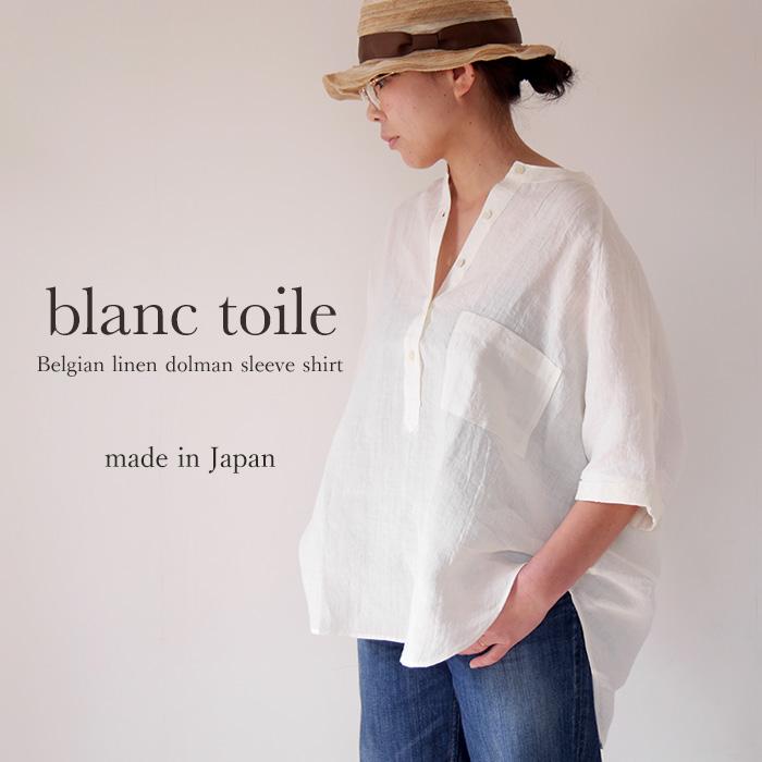 新色入荷!ベルギーリネンノーカラードルマンシャツ/スキッパーシャツ/ビッグシャツ/bigシャツ【麻】【白シャツ】【7分袖】【linen】【made in japan】【日本製】