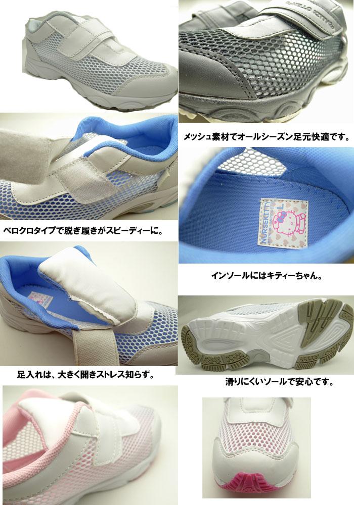Hello Kitty nurse shoes SA2762 SA2763