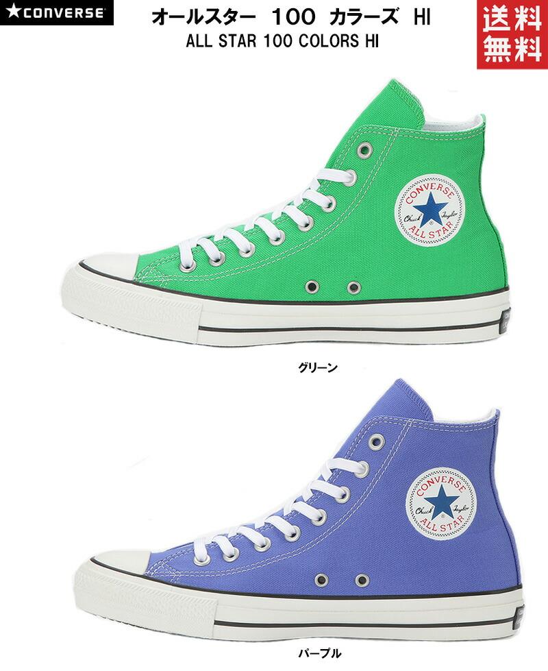 ALL STAR 100 COLORS HI Converse all stars 100 colors HI limited color green purple