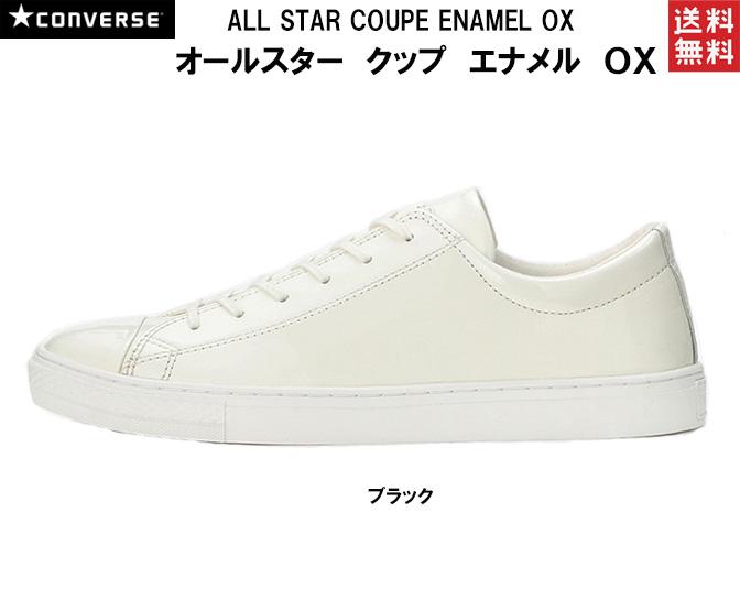 あす楽対応 送料無料 コンバース オールスター クップ エナメル OX CONVERSE ALL STAR COUPE ENAMEL OX メンズ レディース 全2色