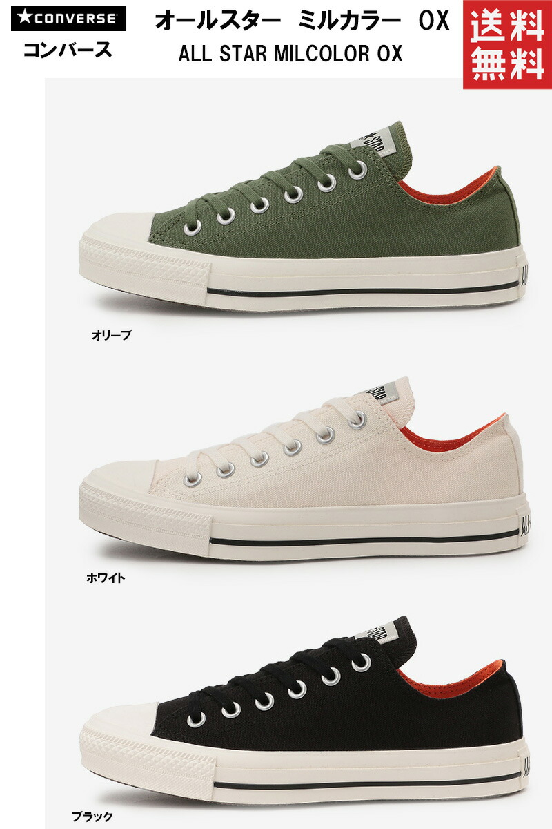blancozapato | Rakuten Global Market: All ALL STAR MILCOLOR OX Converse all-stars mil color OX men gap Dis three colors