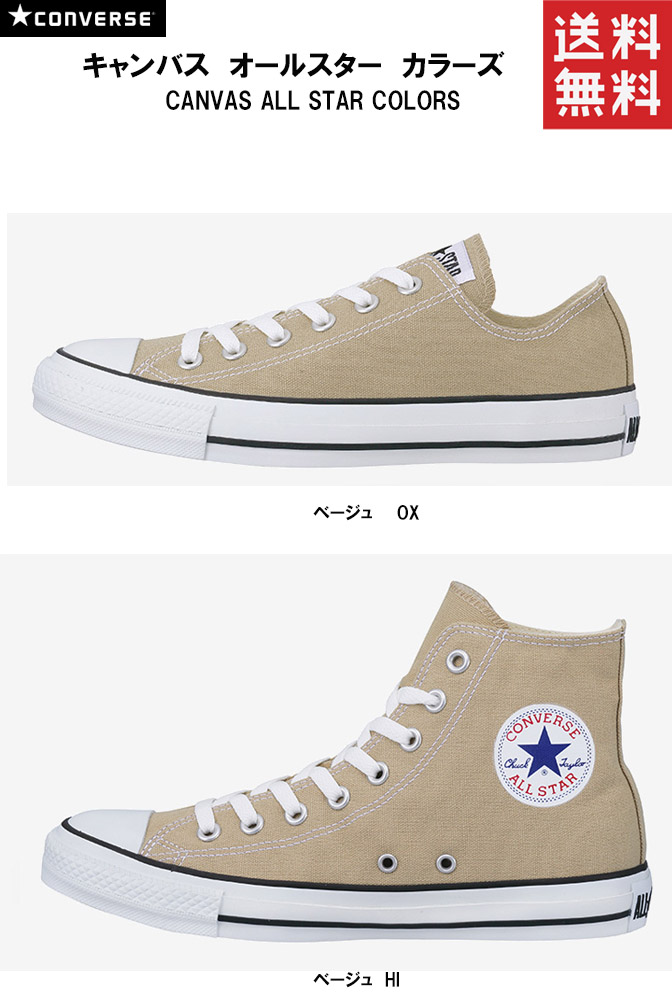 9524244bb The color arrangement model of the canvas all-stars who continue being worn  for a long time since I was produced in 1917. The item which it is easy to  match ...