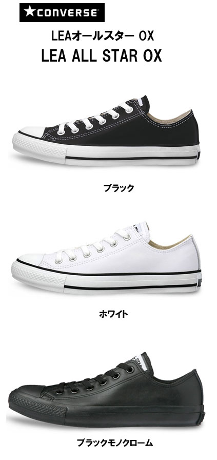 122c3d521af8 Super basic all-stars of Converse! ♪ low-frequency cut model Converse  leather all-stars OX LEA ALL STAR OX LEA all-stars OX which tightens the  step with ...