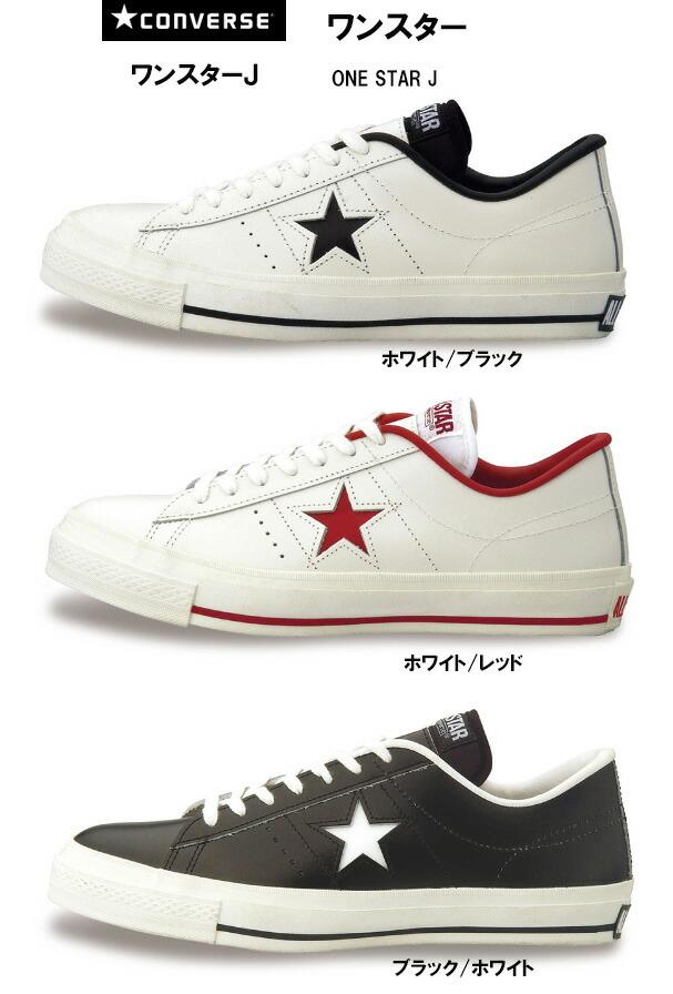 【あす楽対応】【送料無料】コンバース ONE STAR J ワンスターJ