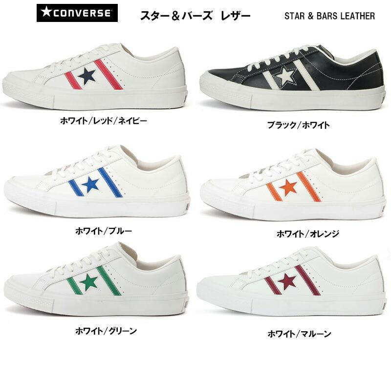 【あす楽対応】【送料無料】CONVERSE STAR&BARS コンバース スター&バーズ レザー LEATHER