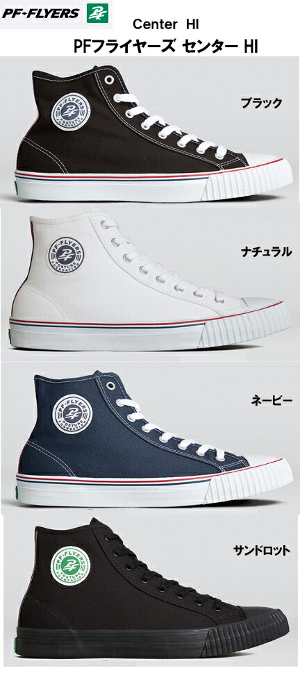 PF Flyers Center HI, PF FLYERS Center HI