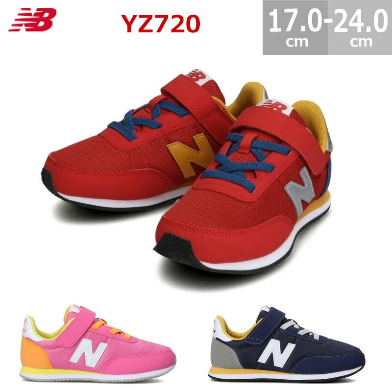 LIFESTYLE ◆高品質 720 のキッズ ジュニアモデル ニューバランス YZ720 ジュニア キッズシューズ 17.0-24.0cm 女の子 PN2 NV2 ネイビー ピンク レッド 男の子 RD2 子供靴 特売