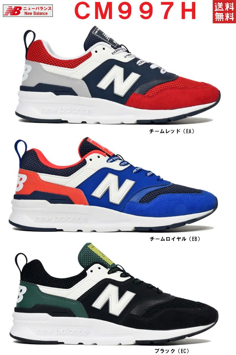 new balance cm997h