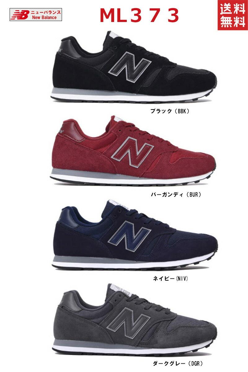 【あす楽対応】【送料無料】ニューバランス ML373 スニーカー メンズ 全4色