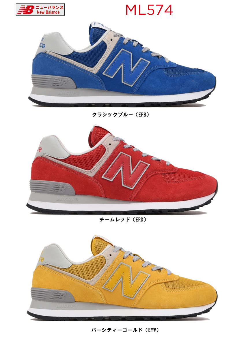 ml574 sneakers