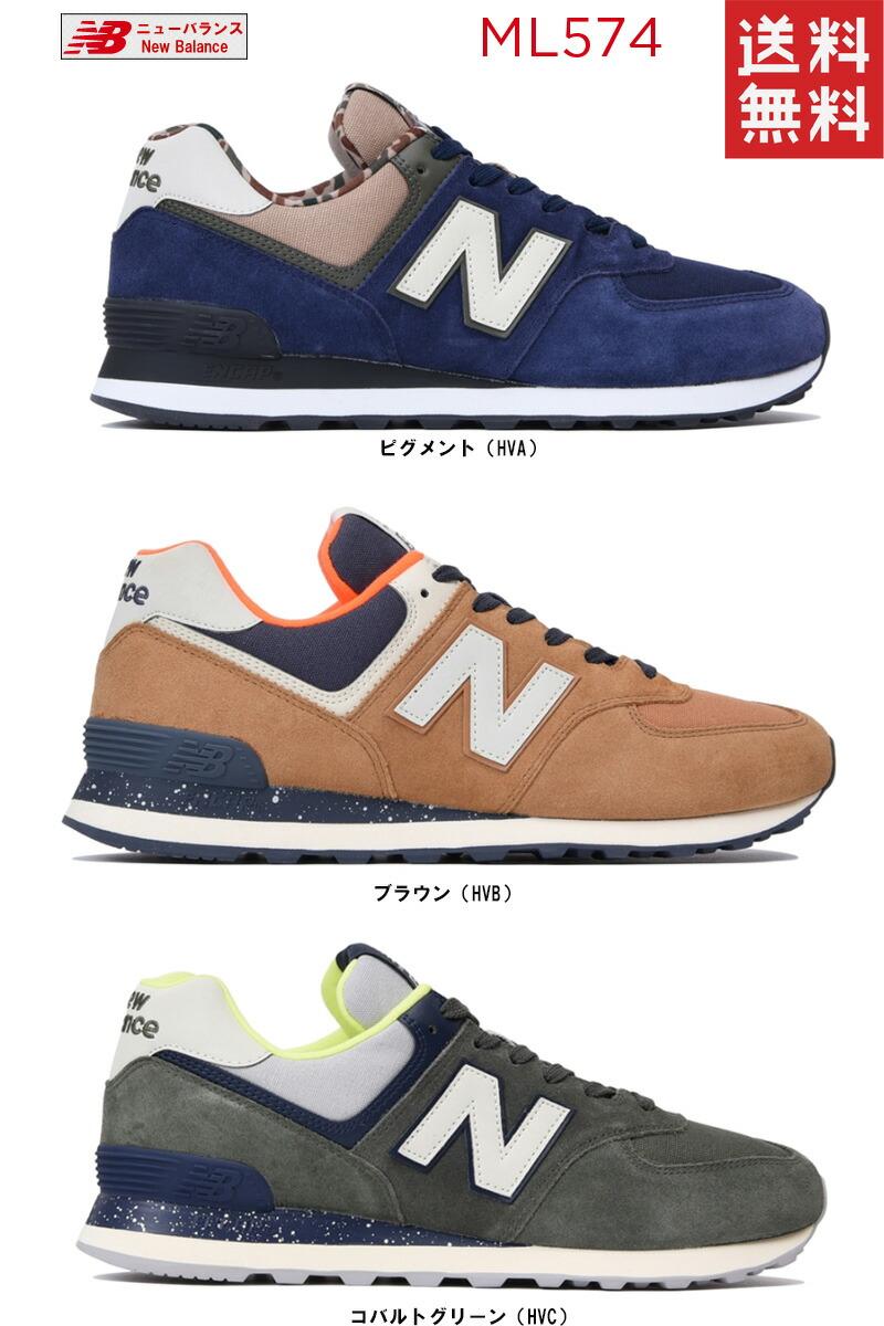 new balance 574 hvc
