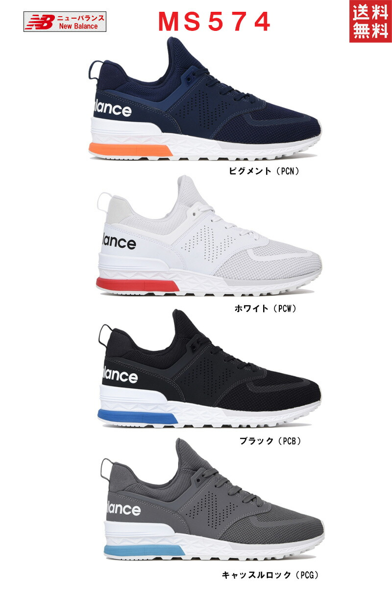 new style b7dc8 fbd26 All New Balance MS574 sneakers 574 sports men's four colors