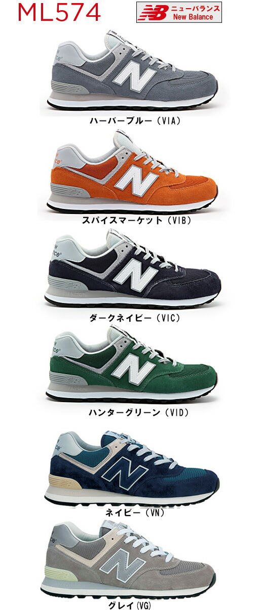 VINTAGE series of the New Balance ML574 sneakers popularity!
