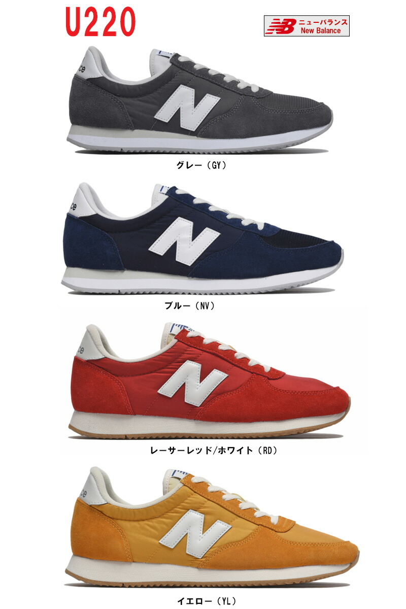 huge selection of 7f20c 82d15 New Balance U220 running-style