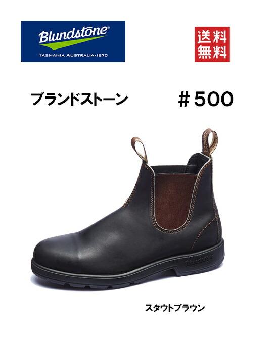 【正規品】ブランドストーン Blundstone 500 サイドゴアブーツ レザーブーツ ショートブーツ SIDE GORE BOOTS レディース メンズ