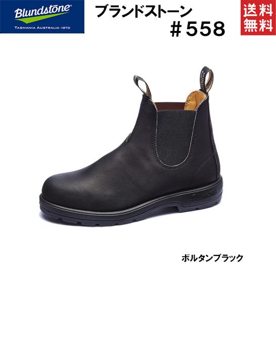 【正規品】ブランドストーン Blundstone 558 サイドゴアブーツ レザーブーツ ショートブーツ SIDE GORE BOOTS レディース メンズ BS558089