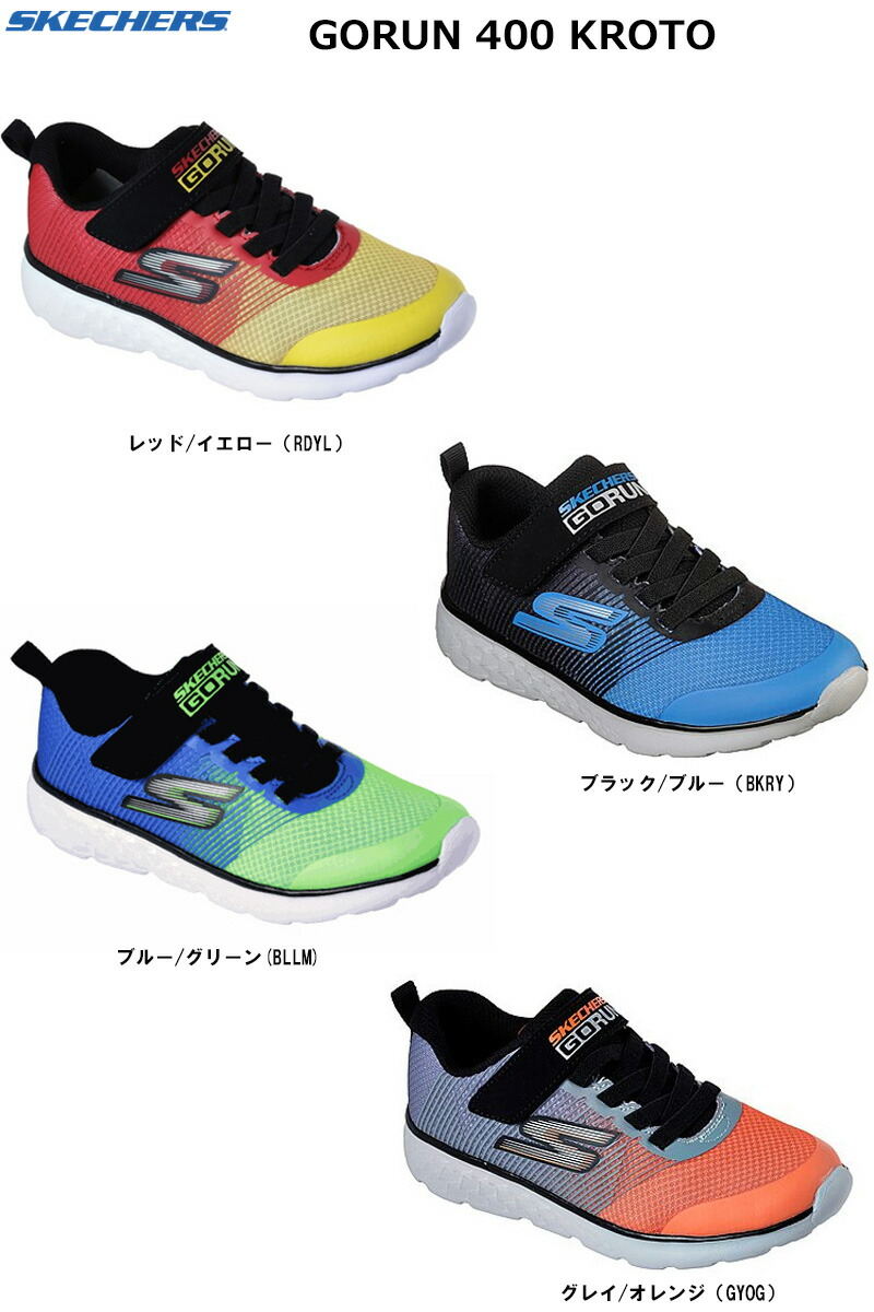 GOrun 400 Kroto Running Shoe