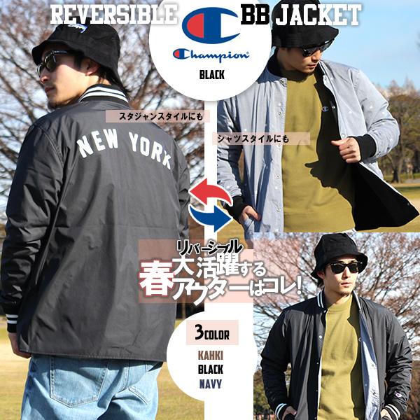 【CHAMPION チャンピオン】ジャケット ライトアウター 上着 春 メンズ 『リバーシブル』3カラー ブラック ネイビー カーキ ベージュ 黒紺 ストリート NEWYORK ファッション ヒップホップ スケーター スケート あす楽 即納