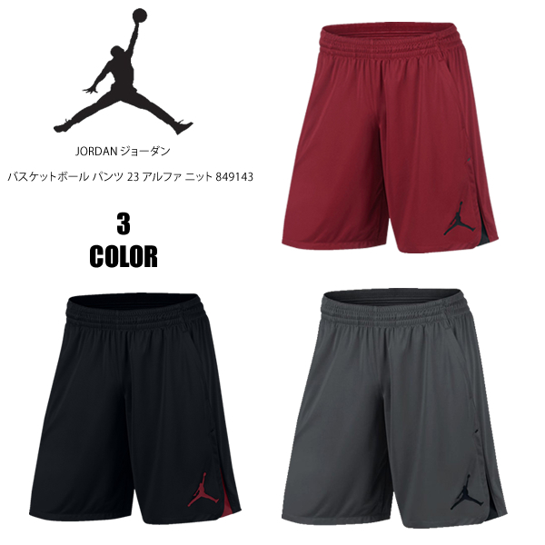 fc64ade29562c2 Dance of JORDAN Jordan basketball underwear 23 alpha knit 849143 sweat pants  dry fitting AIR JORDAN sports basketball NBA men fashion street skater  hip-hop ...