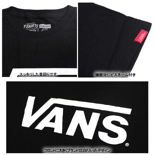 black vans shirt