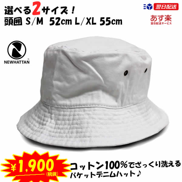 NEWHATTAN new Hatten DENIM BUCKET HAT denim but bucket Hat low New York  color one size fits all casual cotton Hat mens Womens size 2 Hat white 2b06679853