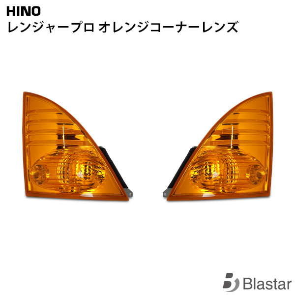 平成14年1月~に対応 日野 品質検査済 レンジャー プロ ウインカーレンズ 片側 オレンジ コーナーレンズ 買い物