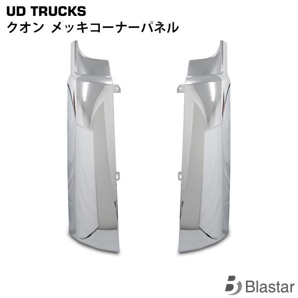 UDトラックス クオン メッキコーナーパネル 左右セット