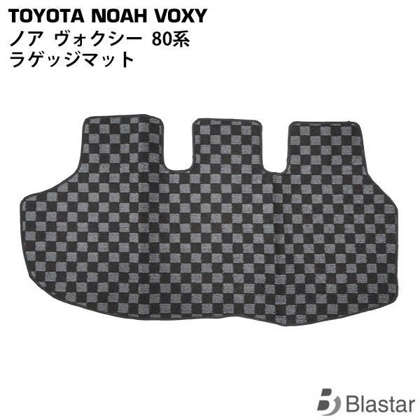 平成26年1月~ 全車対応 トヨタ 絶品 ノア 保証 ヴォクシー チェック柄 ラゲッジマット トランクマット 80系