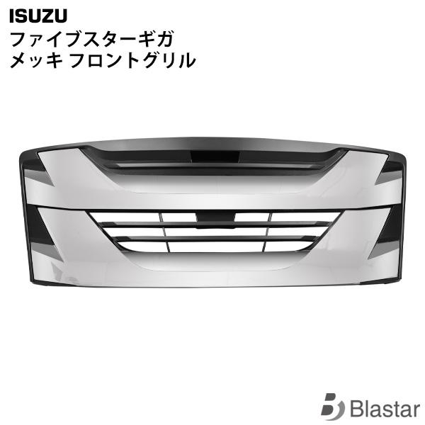平成27年11月~に対応 いすゞ 送料無料/新品 ファイブスターギガ メッキ 超安い グリル インナーブラックタイプ